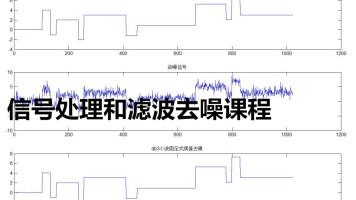 大仙带你学matlab信号处理和滤波去噪