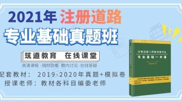【筑道教育】注册道路工程师专业基础真题班
