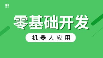 零基础开发机器人应用项目班【图灵学院】