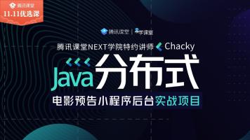 Java分布式电影预告小程序后台