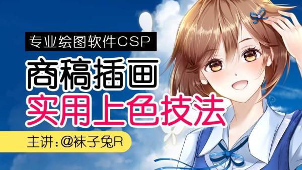 【体验课】[美女商稿插画漫画实用CSP上色技法]大神来了!