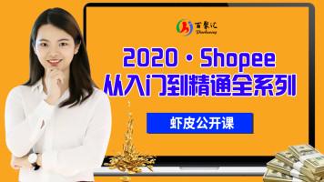 Shopee虾皮招商经理开店注册选品运营数据分析——跨境电商新蓝海