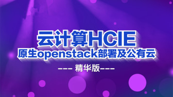 云计算HCIE之原生openstack部署及公有云(精华版)