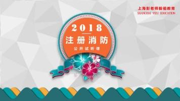 2019年度注册消防工程师公开课【毅祖教育·上海彭老师培训】