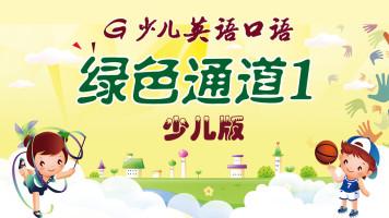 小学少儿英语三一口语绿色通道少儿版(1)