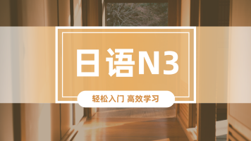 千秋日语-N3标日中级上
