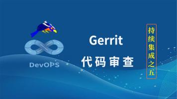 Gerrit代码审计系统