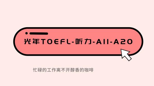 光年托福TOEFL-听力A11-A20