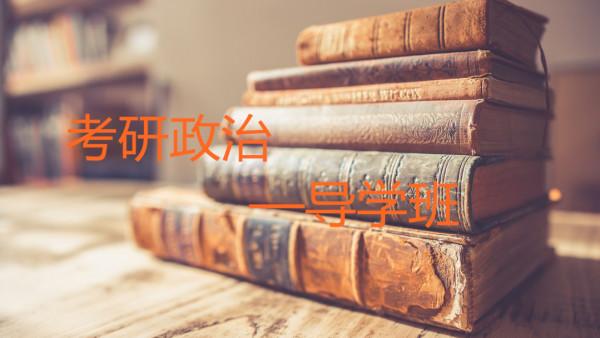 考研政治导学班