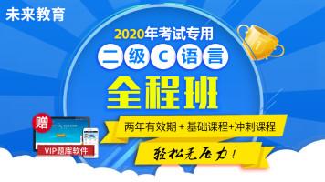 【未来教育】2021年3月计算机二级C语言全程班