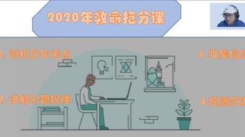 2021年河南专升本英语抢分课 第6期(阅读)