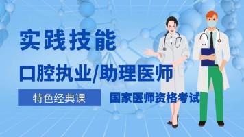 国家医师资格考试【实践技能操作】口腔执业/助理医师
