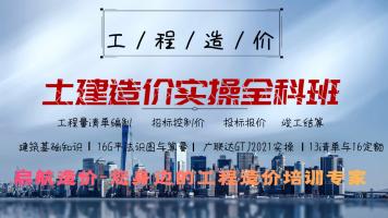 2020土建广联达GTJ2018实操班(框架+框剪  绘制+识别)