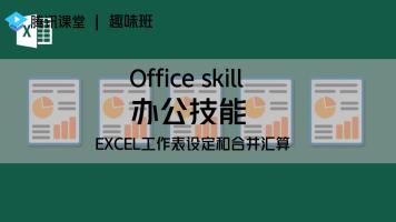 趣味班|办公技能——EXCEL工作表设定和合并汇算