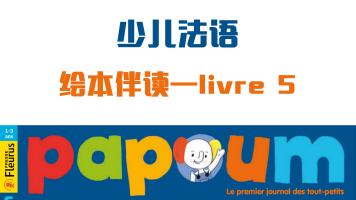 少儿法语-绘本伴读时光papoum livre 5