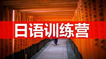 日语零基础日语培训日语课堂0基础学日语声优日本语学习