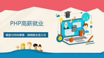 PHP 就业课