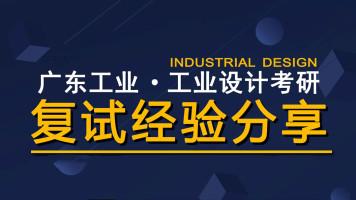 2020广东工业大学工业设计复试分享