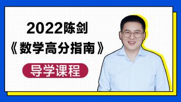 2022陈剑《数学高分指南》导学课程