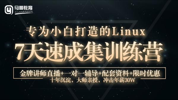 专为小白打造Linux7天云计算训练营