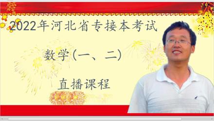 2022年河北省专接本考试高等数学直播课程