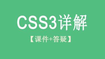 CSS3视频教程[为javascript/jQuery/EasyUI/BootStrap做铺垫]