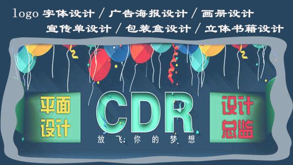 Coreldraw广告海报宣传单/CDR字体LOGO设计/CDR包装设计