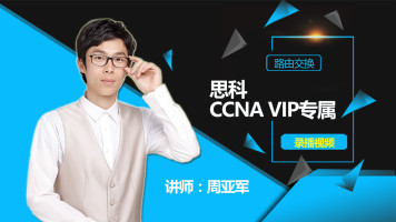 【CCNA系列】思科CCNA V3.0 VIP专属 随堂录播视频