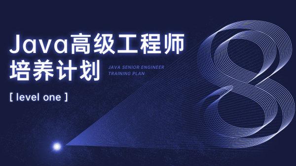 Java高级工程师培养计划 第八期 LevelOne