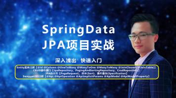 Spring Data JPA项目实战