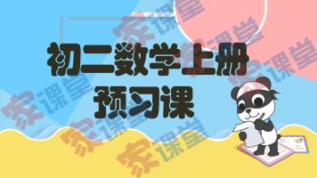 初二数学上册:预习课【家课堂网校】