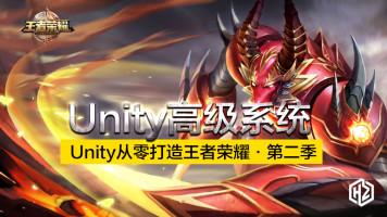 Unity3D(U3D)从零打造王者荣耀·第二季:Unity高级系统概览