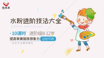 【艺休哥】水粉进阶技法大全 学生美术视频教程美术启蒙课程
