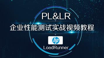 PL/LR企业性能测试高级进阶