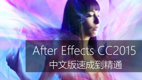 After Effects CC 2015中文版速成到精通AE培训课程【杨涛教程】