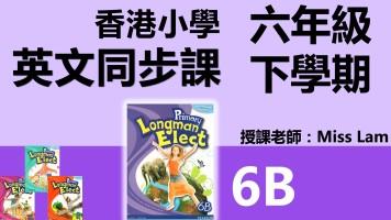 香港小学英文同步班(六年級下學期6B共14堂)