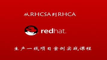 linux实战运维案例【初级】课程((RHCSA-RHCE-RHCA精讲)