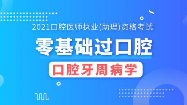 【零基础过口腔】2021口腔基础精讲课-口腔医学-牙周病学