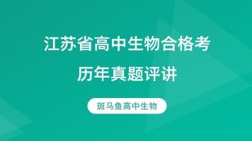 江苏省高中生物学业水平合格考(小高考)历年真题评讲