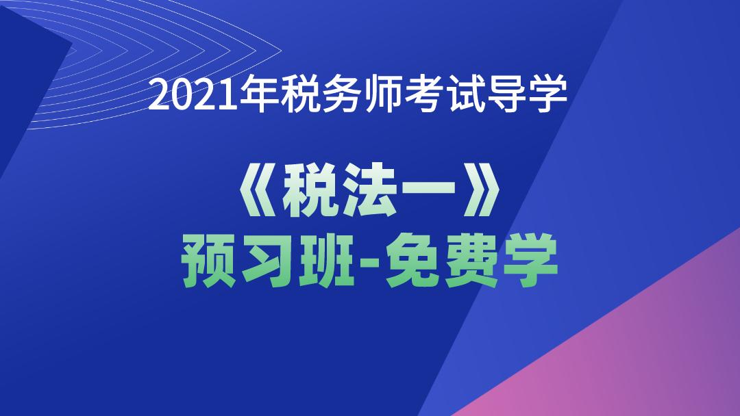【上元会计】2021年税务师税法一免费学|历年考点+重难点总结