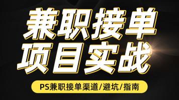 PS接单项目课/PS兼职/电商设计/平面/PS教程/平面/合成/海报/