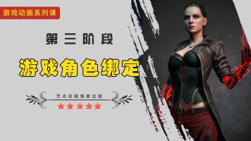 3Dmax丨游戏角色绑定丨零基础学习丨三维游戏动画入门教程