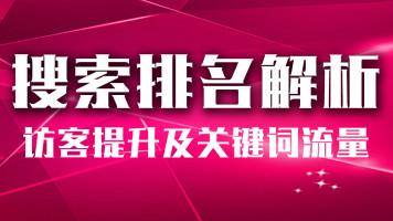 【K2】淘宝运营单品搜索排名原理及关键词进店