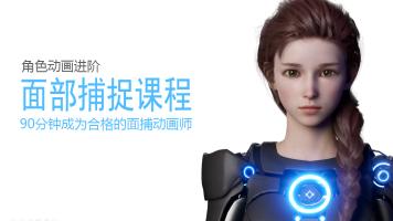 Avatar Studio面捕教程