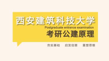 西安建筑科技大学考研公建原理讲解