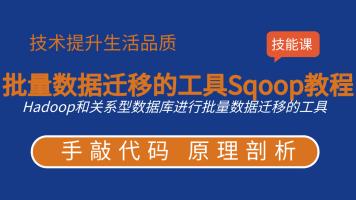 批量数据迁移的工具Sqoop视频教程