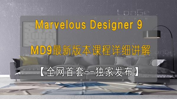 MD9最新版本布料建模课程详细讲解【全网首套--独家发布】