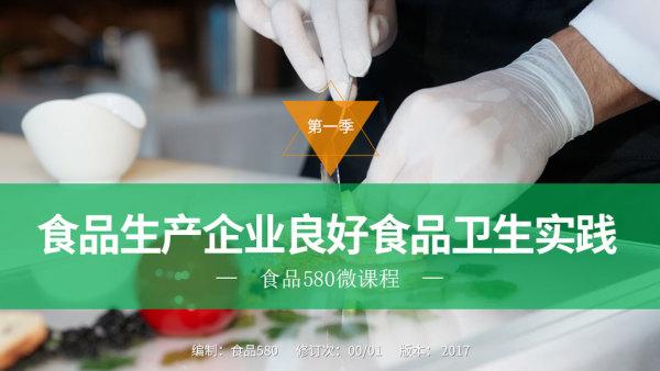 (第一季合集)食品生产企业良好食品卫生实践 580微课程