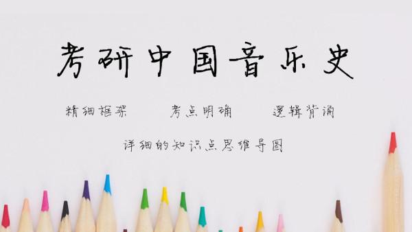 考研中国音乐史
