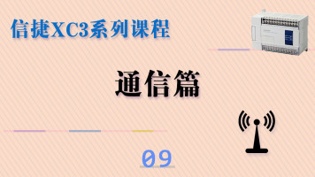 信捷XC3系列PLC_通信篇